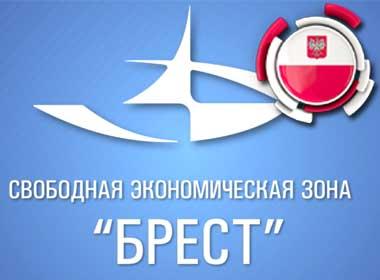 В СЭЗ «Брест» действуют 10 предприятий с польским капиталом